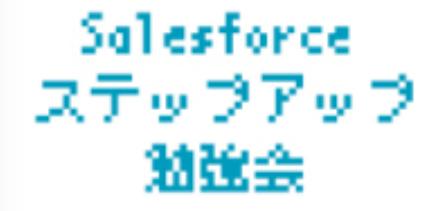 Salesforceステップアップ勉強会北海道