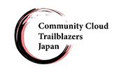 Experience Cloud Trailblazers (旧Community Cloud Trailblazers)