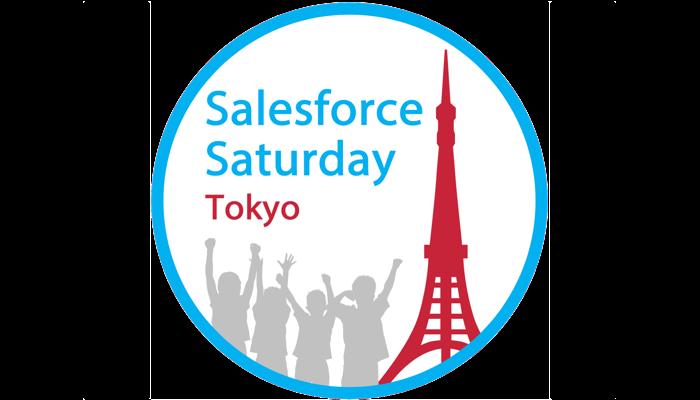 【オンライン限定】Salesforce Saturday 赤坂#12