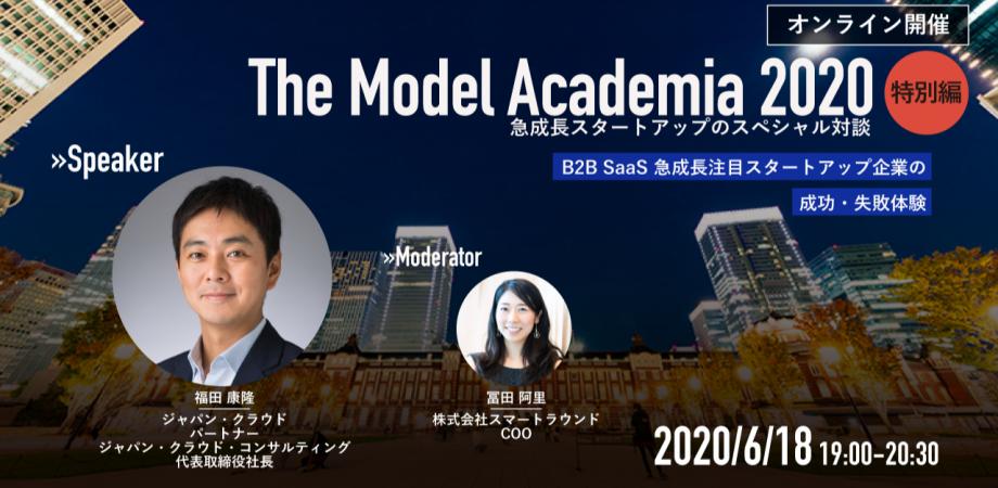 The Model Academia 2020 特別編