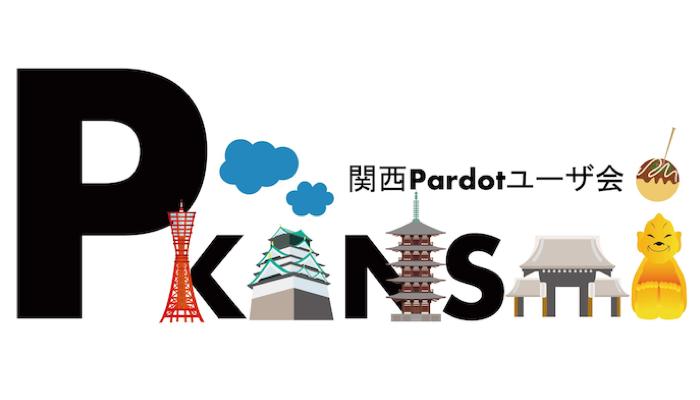 関西Pardotユーザ分科会 7/22 15:00-16:00(オンライン開催)