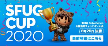 第8回Salesforce全国活用チャンピオン大会(SFUG CUP 2020)
