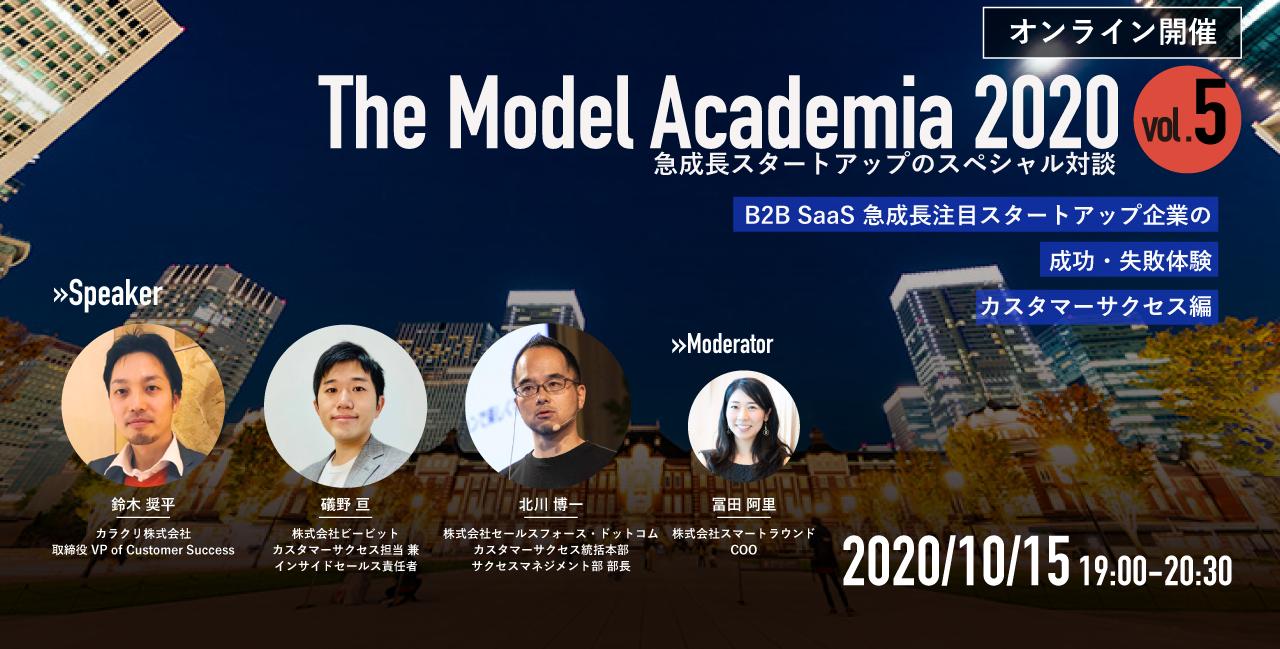 The Model Academia 2020 vol.5 カスタマーサクセス編