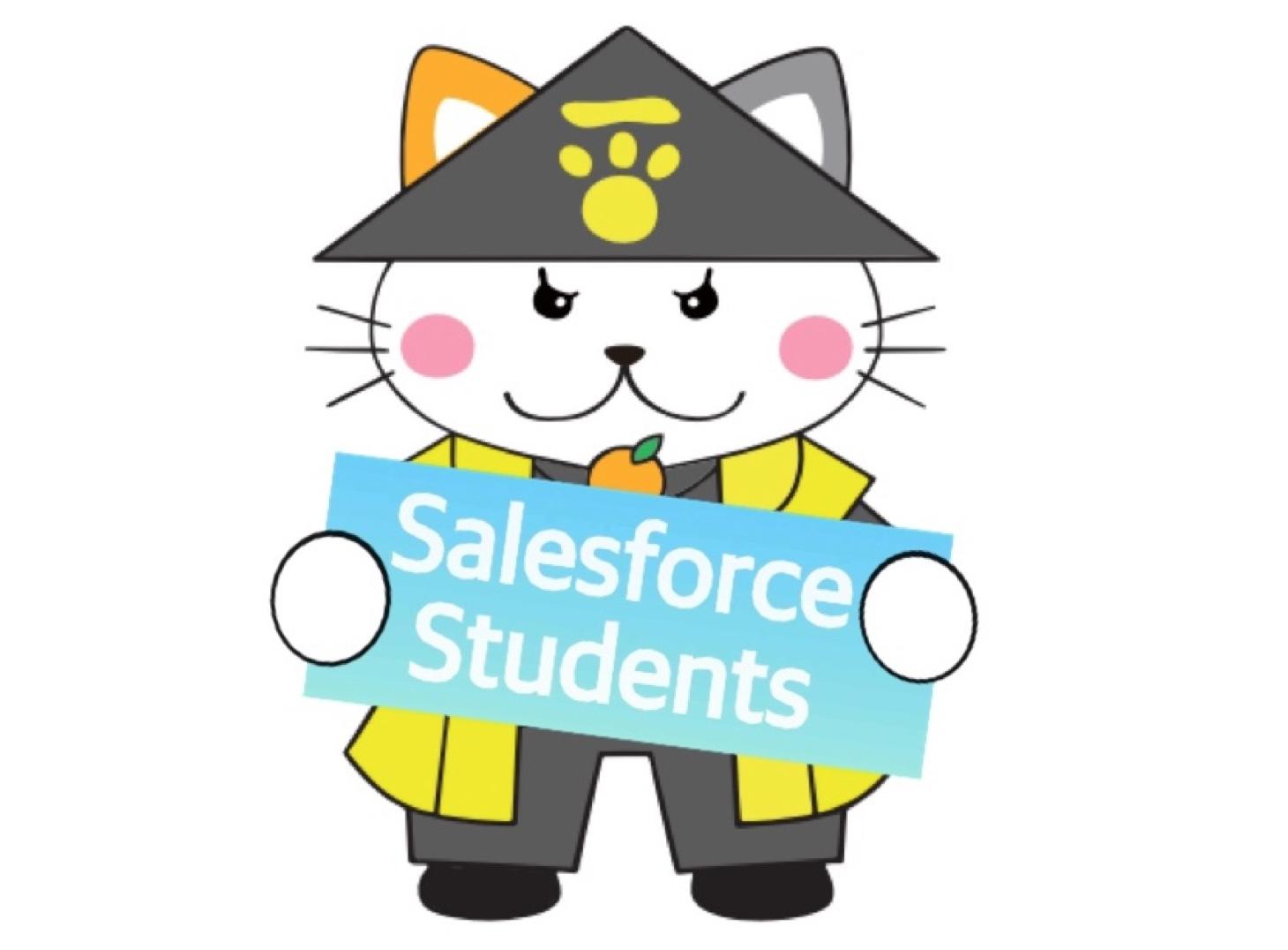 【Online】萩Salesforce Students#9 「基礎」から学ぶフロー第3回