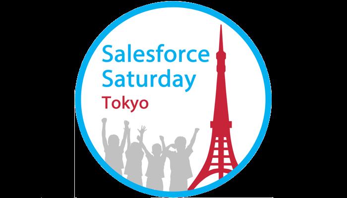 【オンライン限定】Salesforce Saturday 赤坂#17